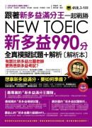 跟著新多益滿分王一起戰勝NEW TOEIC新多益990分(全真模擬試題+解析)(附1MP3+防水書套)