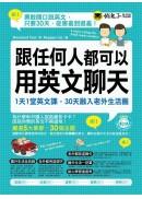 跟任何人都可以用英文聊天(附1MP3)