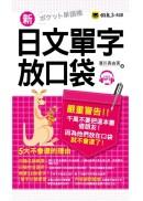 新日文單字放口袋(附1MP3+皮製書套)