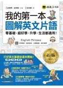我的第一本圖解英文片語:零基礎,超好學,升學、生活都適用!(免費附贈1CD)