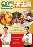 型男大主廚3:阿基師詹姆士嚴選料理