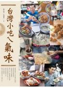 台灣小吃ㄟ氣味
