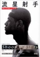 流星射手:NBA小皇帝詹姆士的王者之路