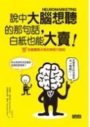 說中大腦想聽的那句話,白紙也能大賣! 改變購買決策的神經行銷術