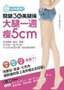 關鍵3點美腿操,大腿一週瘦5cm:掌握腳跟、腳尖、膝蓋,早中晚一個POSE,不必拼命抽筋抬腿,還能豐胸翹臀