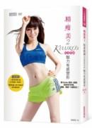 精瘦美 2 貼身教練 KIMIKO'S魅力有感塑形(含90分鐘DVD超值兩套活力燃脂課+有看才會瘦祕笈)
