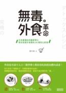 無毒外食革命 :日本最懂吃的醫學博士,教你拒絕外食毒的34種安心飲食