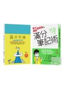史上最強!東大慶應雙榜首的滿分讀書計畫(含東大慶應雙榜首的滿分筆記術、滿分手帳)