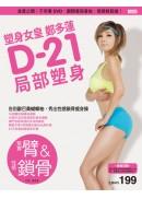 塑身女皇鄭多蓮D-21局部塑身(緊實臂&性感鎖骨)
