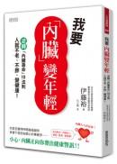 我要內臟變年輕:逆轉「內臟壽命」10法則,人就不老、不胖、變健康!