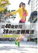 從40歲變回28歲的逆轉魔法:馮云超強PIT公式