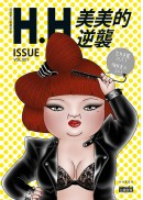 美美的逆襲:H.H先生全新創作+精選收錄,66萬網友爆笑按讚!
