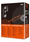 王祖壽。歌不斷:華人流行樂壇30年最有力的一支筆!直探未曾公開的星事,重溫熟悉的樂音