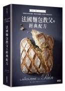 法國麵包教父的經典配方:梅森凱瑟的80款歐式麵包及獨家天然液種酵母,讓你在家揉出大師級自然原味