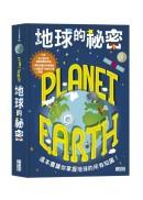 地球的祕密(內含超容易組裝的豪華旋轉地球儀,動手做學更多!)