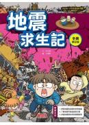 地震求生記【全新修訂版】