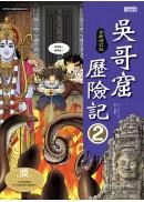 吳哥窟歷險記 2【全新增訂版】