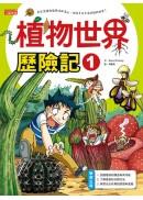 植物世界歷險記1