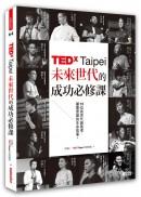 TEDxTaipei未來世代的成功必修課:15位新世代啟航者,顛覆思維的生命故事