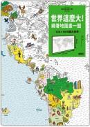 世界這麼大!繞著地圖畫一圈:126×90的超大世界(附贈環遊世界打卡貼紙)