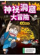 神祕洞窟大冒險【全新增訂版】