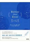 Better than Ever寫下智慧:感受卡夫卡、尼采、阿德勒、泰戈爾、莎士比亞、濟慈的知與善(邊讀、邊寫、邊思考,燙銀版自我啟發書)
