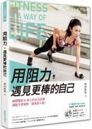 用阻力,遇見更棒的自己:喚醒臀部&核心的赤足訓練,讓動作更確實、線條再升級!(內附DVD)