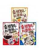 妄想BL料理擬人(3冊):台灣小吃篇、日本料理篇、韓式料理篇