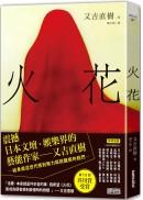 火花【日本藝術家創作書衣款】