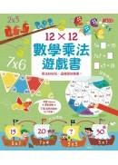 12×12數學乘法遊戲書:乘法好好玩,這樣學好簡單!