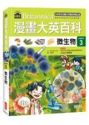 漫畫大英百科【生物地科3】:微生物