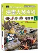 漫畫大英百科【生物地科5】:潮間帶