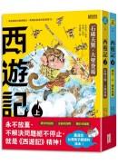 西遊記(上/下冊)