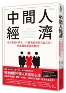 中間人經濟:你我都是中間人,只要掌握中間人的心法,就能創造價值與獲利!
