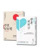 愛情社會學套書(2冊)