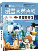 漫畫大英百科【物理化學3】:物質的特性