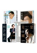 柯文哲 白色的力量系列(4冊)