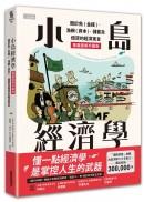 小島經濟學:關於魚(金錢)、漁網(資本)、儲蓄及借貸的經濟寓言【插畫圖解珍藏版】