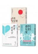 台大超人氣課程「愛情社會學」(3冊)