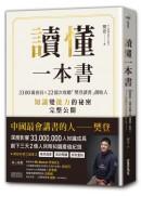 讀懂一本書:3300萬會員、22億次收聽「樊登讀書」創始人知識變能力的祕密完整公開