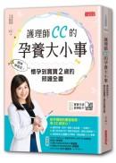 護理師CC的孕養大小事:媽咪神隊友!懷孕到寶寶2歲的照護全書