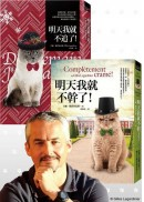 貓的,就不追就不幹!(共二冊)(百萬暢銷作家吉爾.勒賈帝尼耶法式療癒幽默小說套組:《明天我就不追了!》+《明天我就不幹了!》)