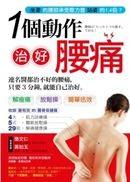 一個動作治好腰痛!:疾病開始於「腰」與「臀」!連名醫都治不好的腰痛,只要3分鐘就可以自己治好!