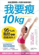我要瘦10kg:日本減肥名醫教你最有效的「背部拉筋減肥操」,95%的脂肪完全燃燒消失!