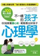 不一樣的孩子心理學:60招教養讀心術,輕鬆教出好孩子