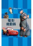 迪士尼-電影總動員 (套書)