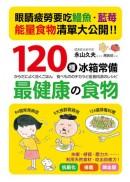 120種冰箱常備「最健康的食物」:「好食物」才是家中的常備良藥!冰箱一定要有的「能量食物」清單大公開!