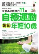 身體本來就會的11個自癒運動,讓你年輕10歲:日本名醫告訴你,天生的「本能」,就是你最好的醫生!
