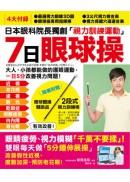 7日眼球操:日本眼科院長獨創「視力訓練運動」,大人、小孩都能做的護眼運動,一日5分改善視力問題!(隨書贈2段式視力訓練棒)