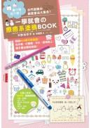 畫一次就不忘!一學就會の療癒系塗鴉BOOK:超過600個可愛插圖,在手帳、行事曆、卡片、便條紙上,親手畫出獨特創意!